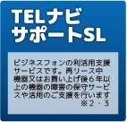 TELナビサポートSL