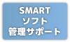 SMARTソフト管理サポート