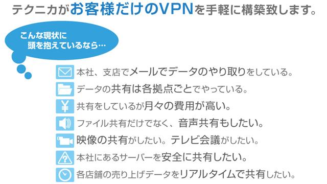 テクニカがお客様だけのVPNを手軽に構築致します