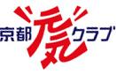 京都元気クラブ