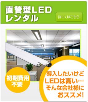 直管型LEDレンタル