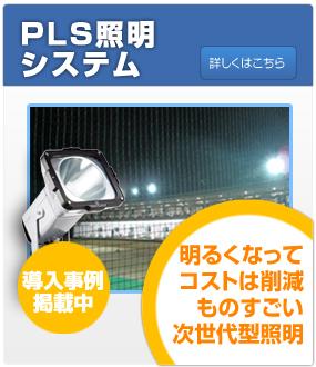 PLS照明システム